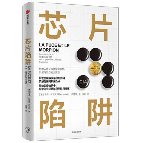 """《芯片陷阱》作者、法国企业家拉叙斯:美国标榜的""""市场竞争""""非常虚伪"""