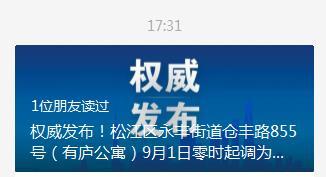 上海松江区有庐公寓9月1日零时起调为低风险地区