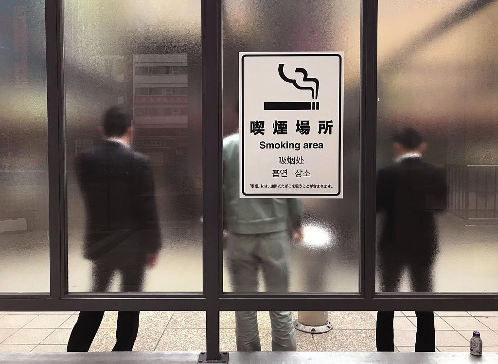 为提高生产力 多家日本企业禁止居家办公者吸烟