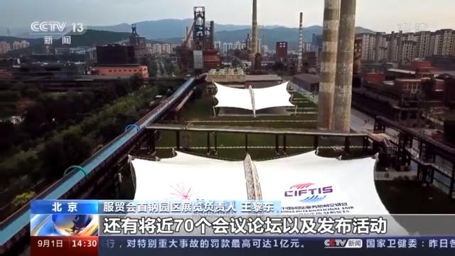 中国国际服贸会首钢园区场馆今日搭建完成