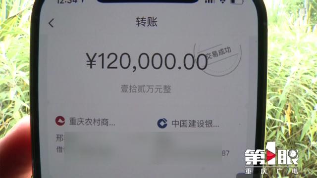 420万贷款说来就来?妄信中间人差点损失12万