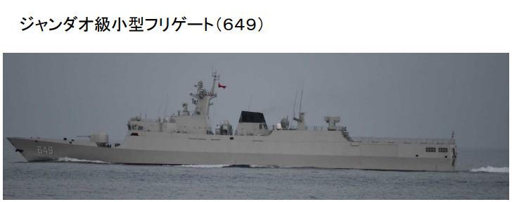 日本防卫省:中国护卫舰穿越对马海峡 日本派舰机监视