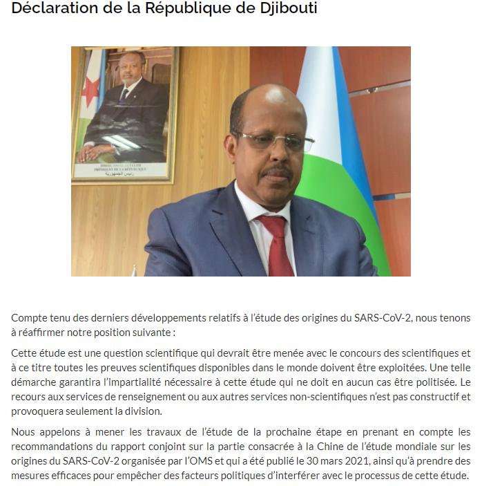 吉布提外交部:反对将新冠病毒溯源政治化