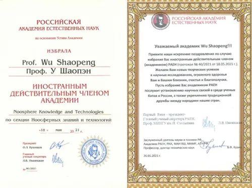 吴少鹏教授当选俄罗斯自然科学院外籍院士