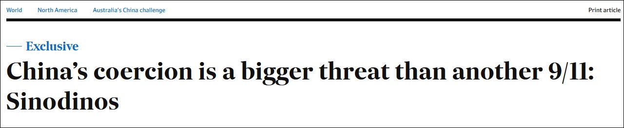 """美国才从阿富汗撤军 澳驻美大使叫嚣中国威胁""""甚于另一场9-11"""""""