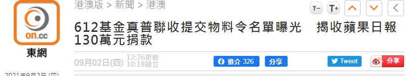 """港媒:支持黑暴的""""612基金""""曾多次收受《苹果日报》捐款"""