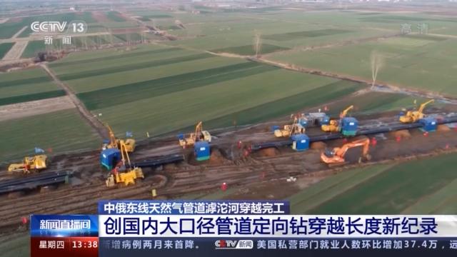 创新纪录!中俄东线天然气管道滹沱河穿越完工