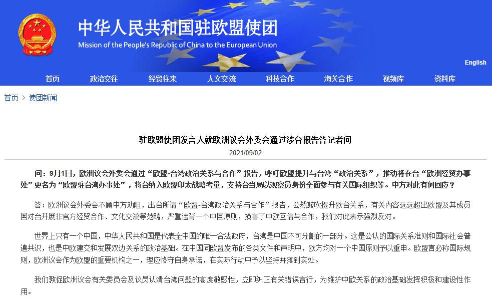 中国驻欧盟使团驳斥欧洲议会外委会通过涉台报告:严重违背一个中国原则 损害中欧互信与合作