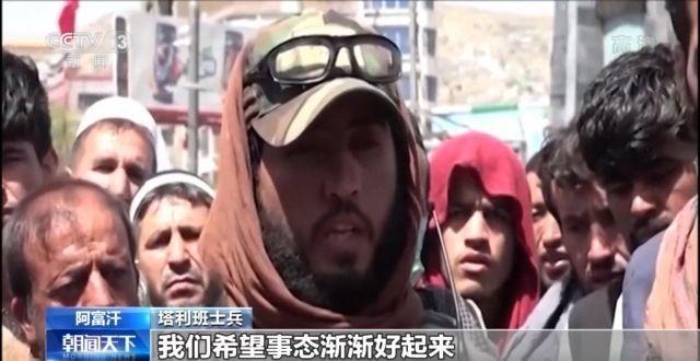"""阿富汗首都喀布尔局势平静 民众""""有喜有忧"""""""