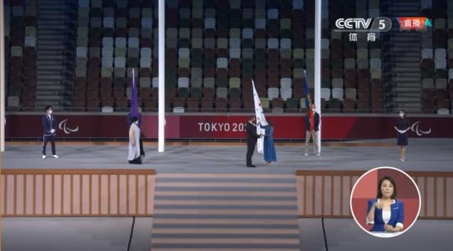 国际残奥委会会旗交接 夏季残奥会进入巴黎时间