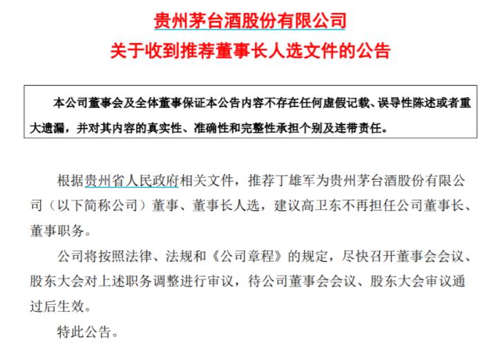 来源:贵州茅台公告