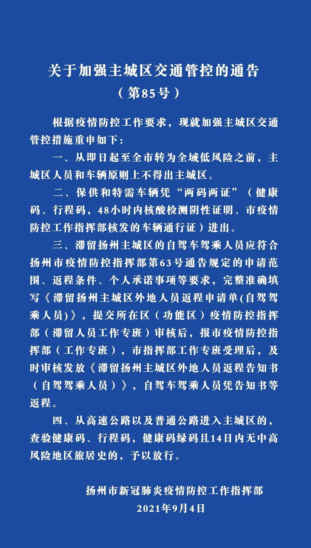 江苏扬州新增两处高速公路出入主城区通道