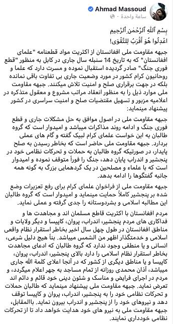 """阿富汗""""反塔力量""""称愿有条件停止战斗"""