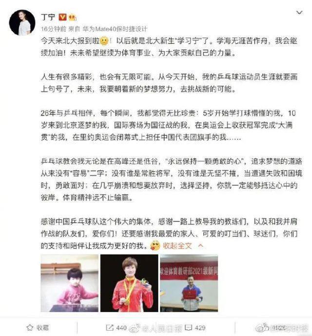 "Photo of 已在北京大学报到!中国乒乓球""大满贯""运动员丁宁宣布退役! | finance.sina.com.cn"