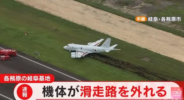 日本自卫队一架战机冲出跑道,冲进草地