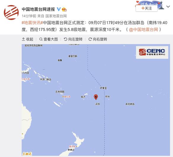 汤加群岛发生5.8级地震 震源深度10千米