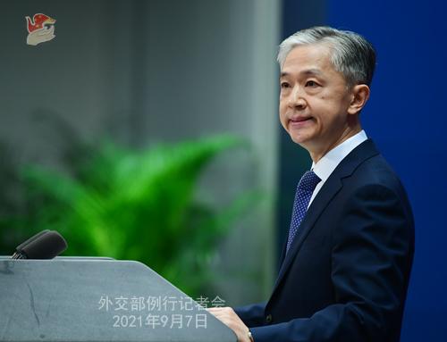 2021年9月7日外交部发言人汪文斌主持例行记者会