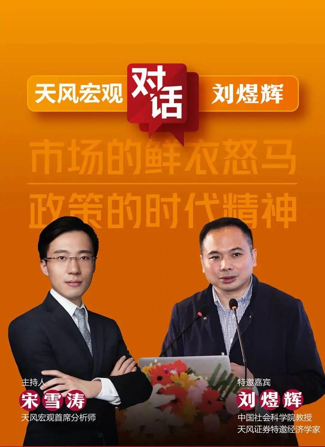 刘煜辉:分化才刚刚开始,旧世界没有死心,未来必有小市值公司的长牛