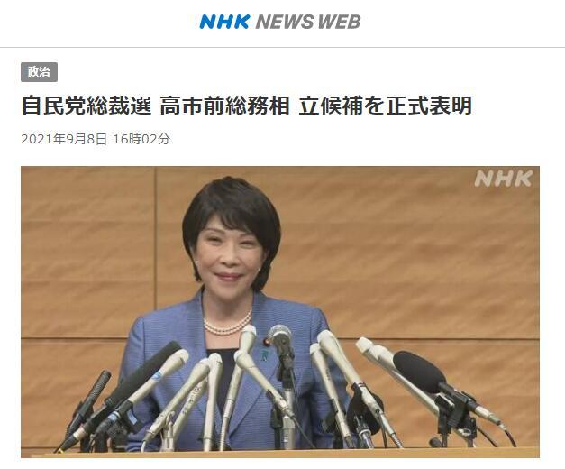 日本前总务大臣高市早苗正式宣布参选自民党总裁