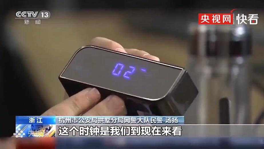 央视揭秘偷拍针孔摄像头:可隐藏在路由器/电子钟/打火机/水杯内