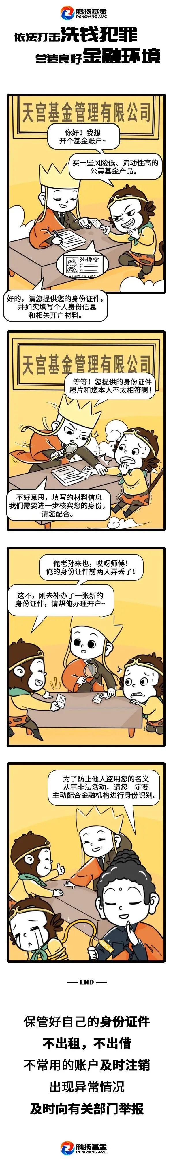 真假美猴王PK 火眼金睛辨洗钱 | 投教园地