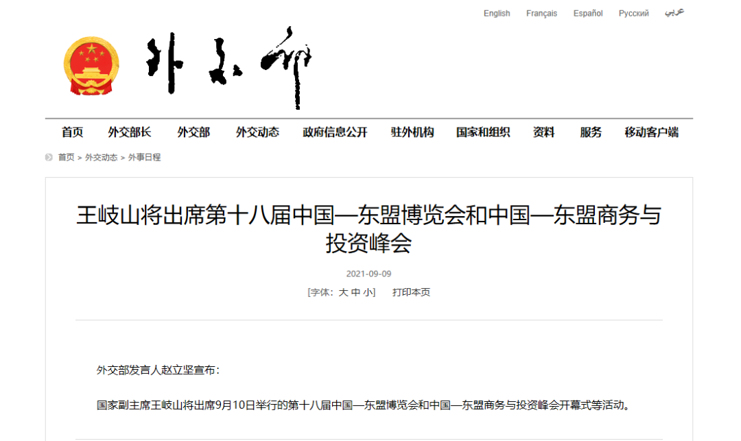 王岐山将出席第十八届中国—东盟博览会和中国—东盟商务与投资峰会