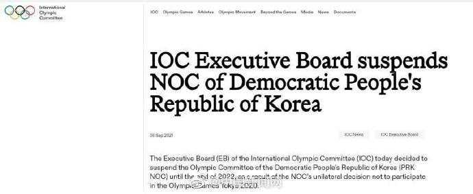 因拒绝参加东京奥运会 国际奥委会禁止朝鲜参加北京冬奥会
