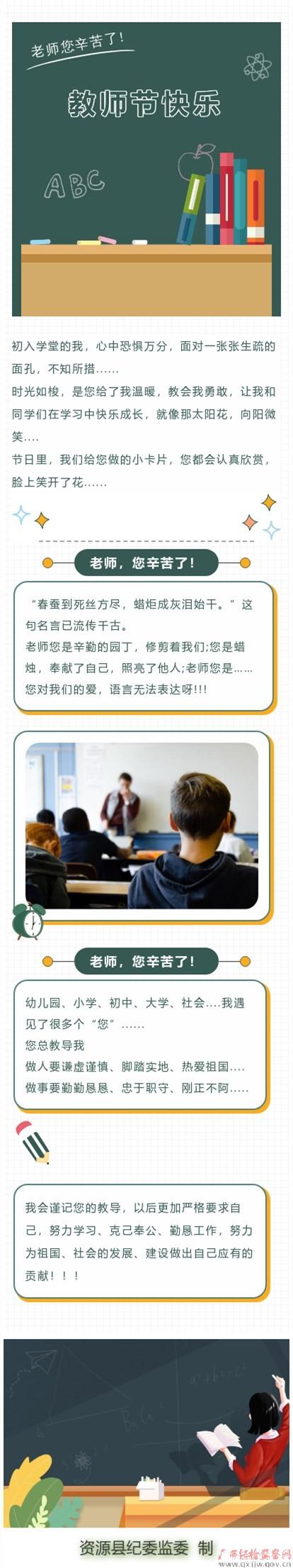 老师您辛苦了