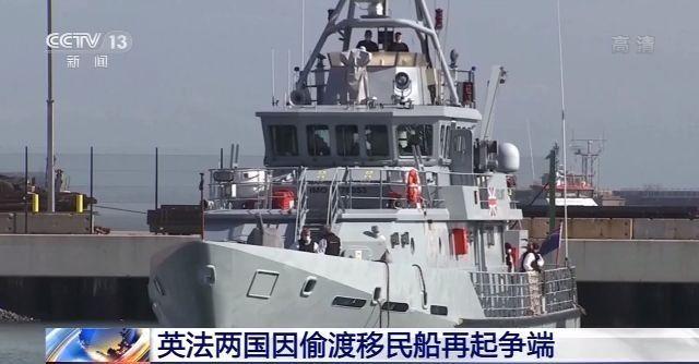 乘小船偷渡来愈演愈烈 英法因偷渡移民船再起争端