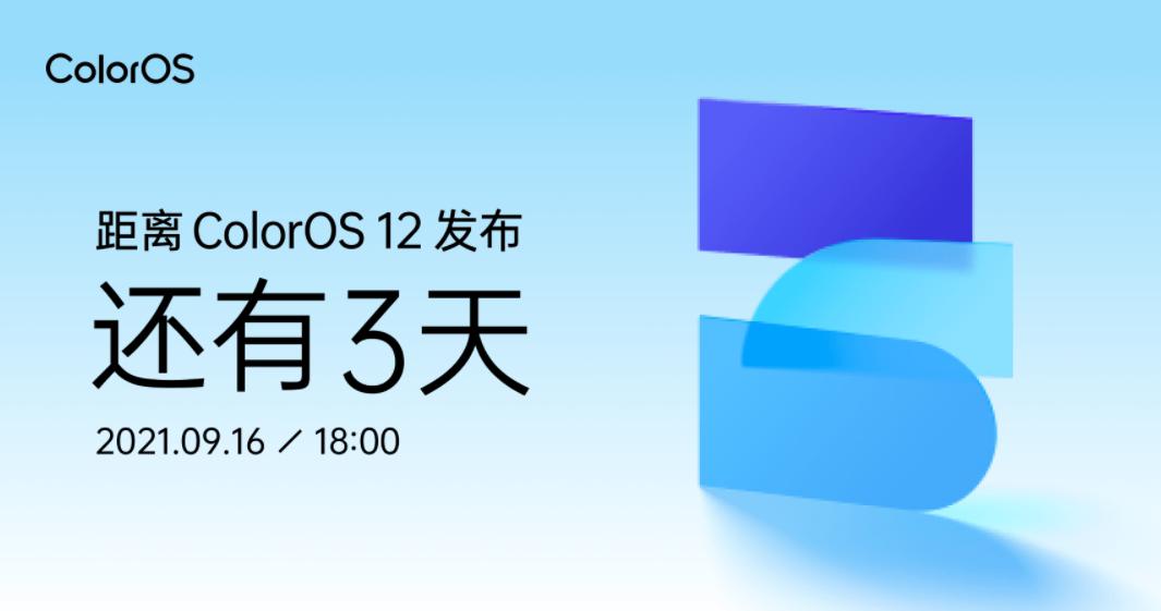 ColorOS 12发布会定档9月16日18:00