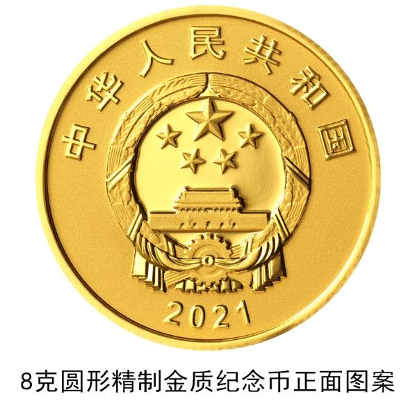 央行:9月16日发行中国-巴基斯坦建交70周年金银纪念币一套