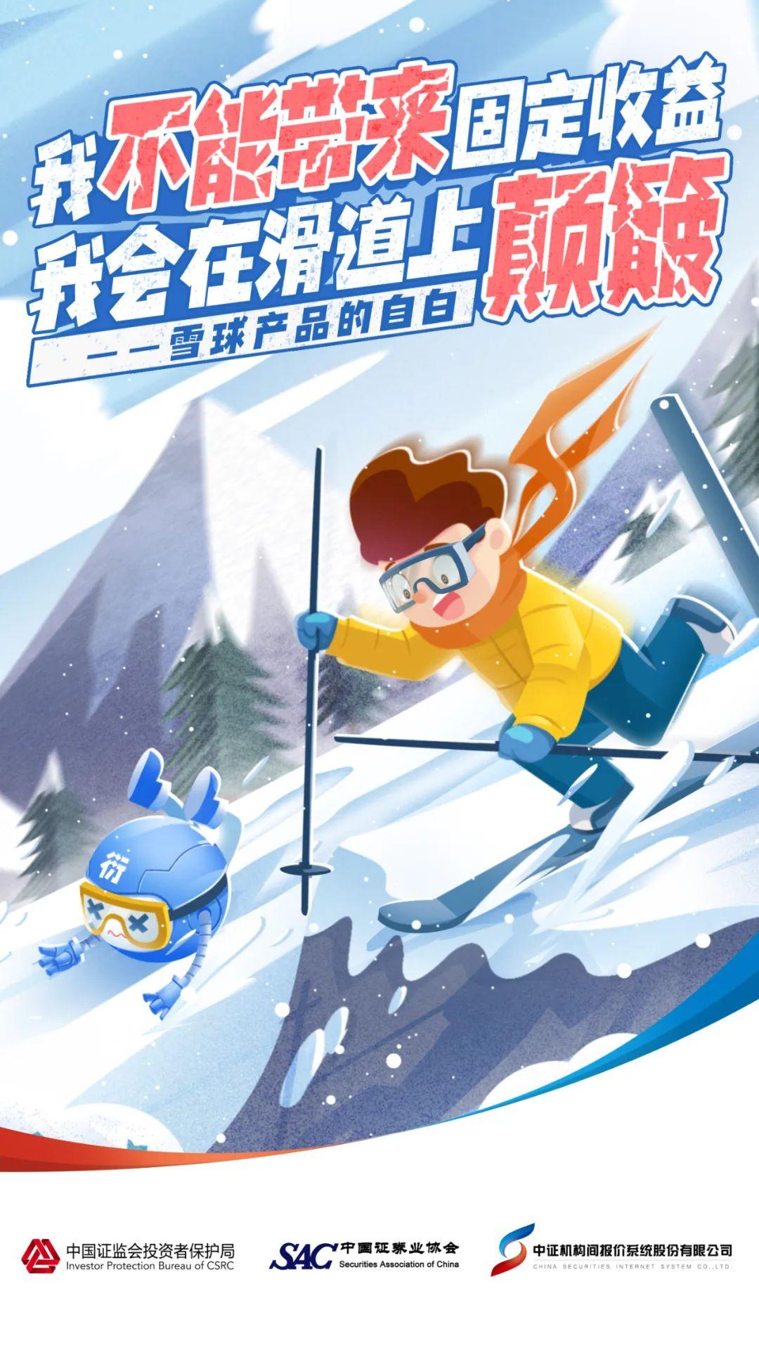 【雪球投教系列之五】雪球产品风险提示