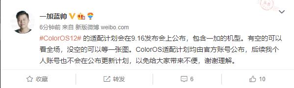 一加宣布ColorOS12适配计划会在本周四OPPO发布会上公布