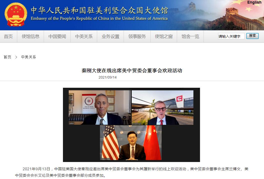 媒体报道美政府考虑就中国补贴问题发起301调查 中国驻美大使秦刚回应