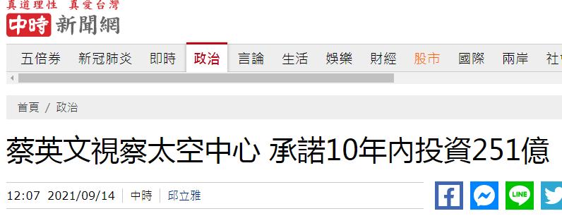 又骗经费? 蔡英文夸口投资251亿新台币发展太空产业