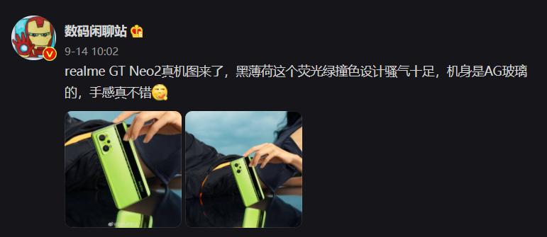 "realme GT Neo2外观亮相:""黑薄荷""配色,缎面AG工艺"