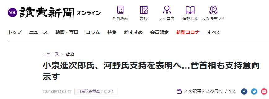 日媒:菅义伟、小泉进次郎有意支持河野太郎竞选自民党总裁