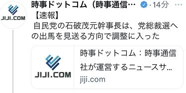 日媒:日本自民党前干事长石破茂计划弃选自民党总裁