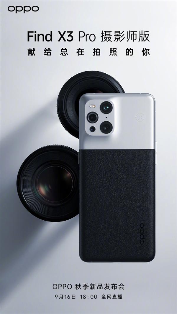 专为摄影师打造!OPPO Find X3 Pro摄影师版宣布