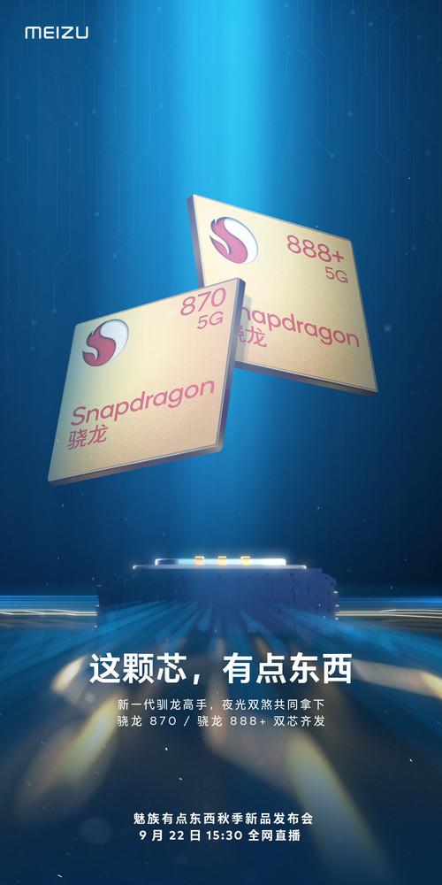 魅族新旗舰确认搭载骁龙888+/骁龙870 9月22日发布