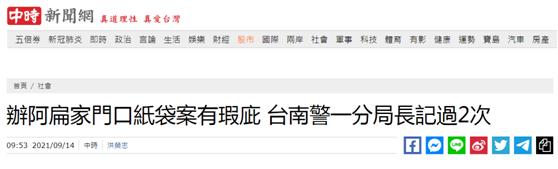 陈水扁家门前发现可疑包裹 警察局长处理慢被记过2次