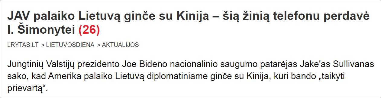 《立陶宛晨报》报道截图