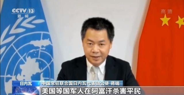 中国代表一组国家在联合国人权理事会指出美国侵犯阿富汗人权问题