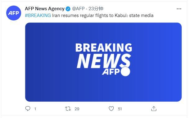 伊朗宣布恢复往返喀布尔的航班