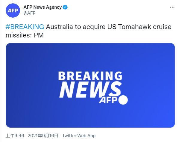 """莫里森声称澳大利亚将获得美国""""战斧""""巡航导弹"""