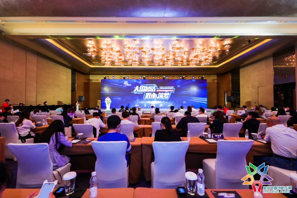 《2020-2021年度中国家用电器行业品牌评价结果》在京发布