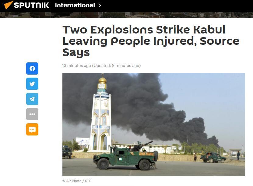 外媒:喀布尔发生两起爆炸事件,已致多人受伤