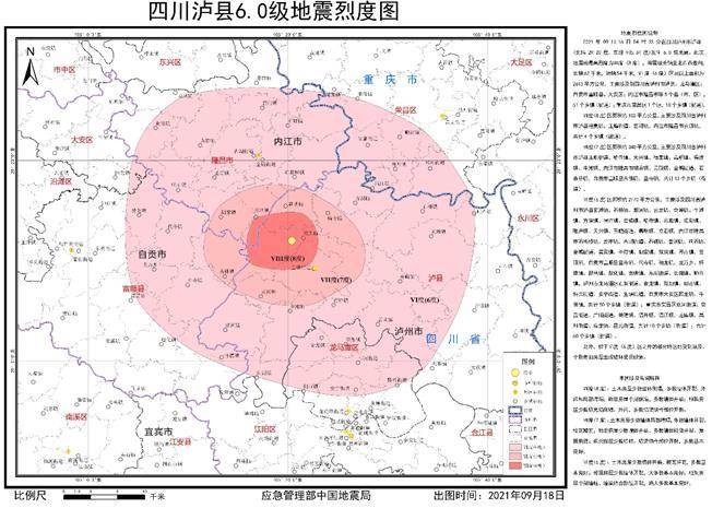四川泸县6.0级地震烈度图发布