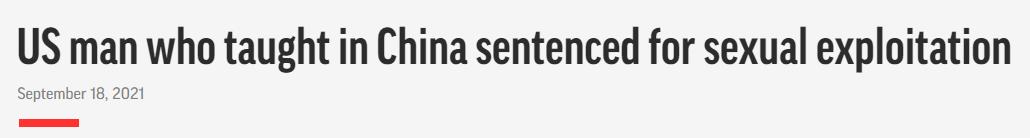 英孚前外教性威胁12岁中国女童,在美被判近42年监禁