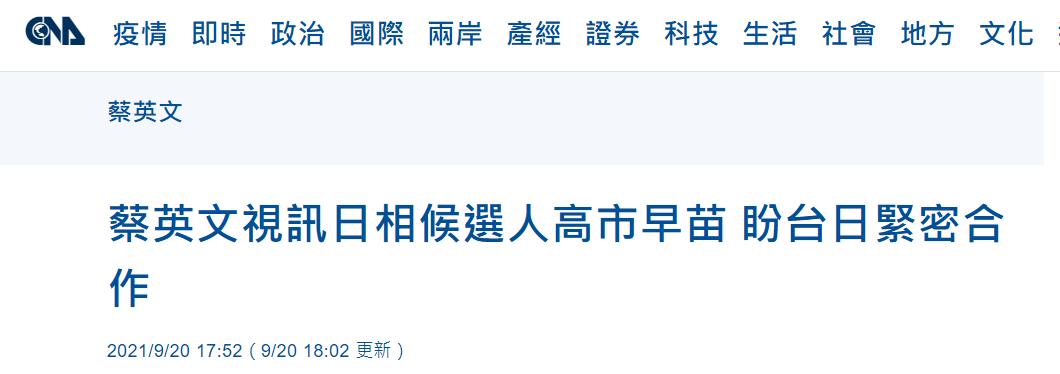 前事忘了? 蔡英文与日首相候选人高市早苗视频通话